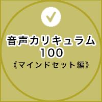 音声カリキュラム100《ビジネス実践編》
